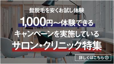 千円から体験できるヒゲ脱毛サロン