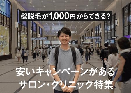 ヒゲ脱毛を1,000円からお試し体験できるサロンとはしごプラン