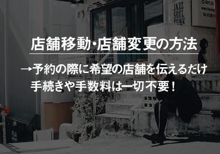 ジェイエステの店舗変更は、予約の際に希望の店舗を伝えるだけ
