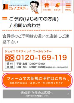 カウンセリング予約の方法:トップページの「フォームでの新規ご予約はこちら」をタップする。