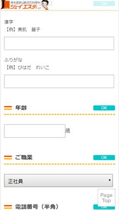 カウンセリング予約の方法:希望の地域と店舗を選んで、個人情報・注意事項に同意する欄にチェックを入れる。