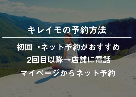 キレイモ マイ ページ