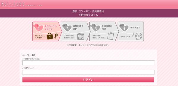 恋肌(こいはだ)の会員ログインページ